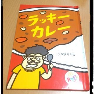 ハッピーセット絵本  ラッキーカレー