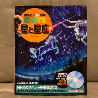 講談社の動く図鑑 MOVE 星と星座 DVD 星座早見盤 付き