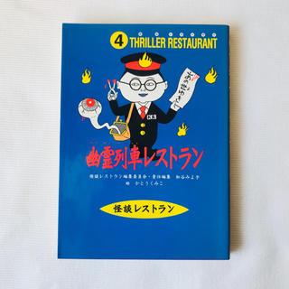 幽霊列車レストラン 小学生 児童書 怪談レストラン編集委員会, かとうくみこ