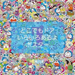 【新品未開封】 村上隆 × ドラえもん ポスター どこでもドア いろいろあるよ(ポスター)
