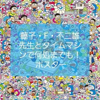 村上隆 × ドラえもん ポスター 藤子・F・不二雄先生とタイムマシンで何処までも(ポスター)