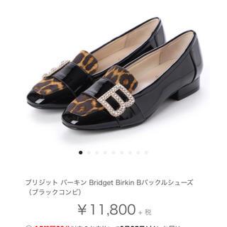 ブリジットバーキン(Bridget Birkin)のブリジットバーキン24.5センチ美品です。(ローファー/革靴)