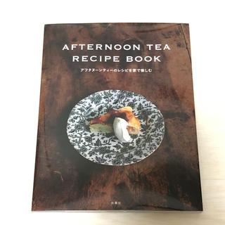 アフタヌーンティー(AfternoonTea)のアフタヌーンティー レシピブック(料理/グルメ)