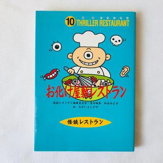 お化け屋敷レストラン 児童書 読書 怪談レストラン編集委員会, たかいよしかず