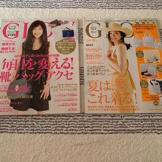 GLOW  2014年9月号 2017年8月号  雑誌2冊