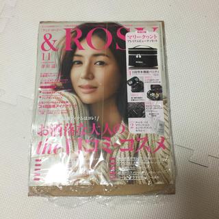 新品 未読 &Rosy 11月号