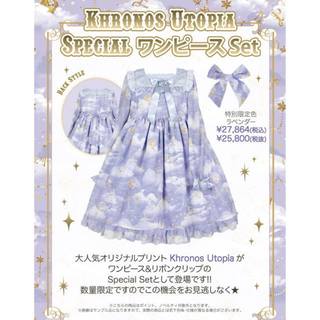 Angelic Pretty - Khronos Utopia SpecialワンピースSet