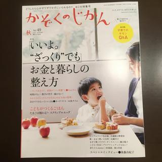かぞくのじかん 2019年 09月号 最新刊