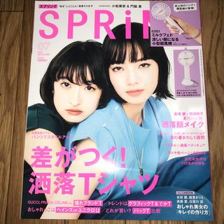 spring (スプリング) 2019年 07月号