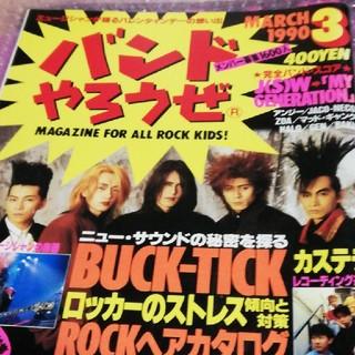 雑誌 バンドやろうぜ 1990年3月号