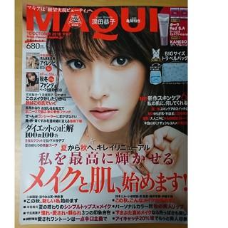 MAQUIA (マキア) 2018年 10月号 雑誌のみ