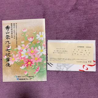 歌舞伎座 九月秀山祭貸切公演 筋書 非売品手ぬぐい付(伝統芸能)