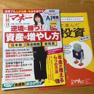 日経マネー2019年11月号  最新号