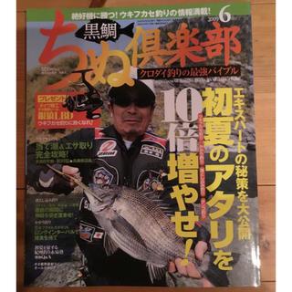 ちぬ倶楽部 2009年 06月号