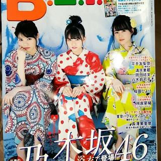 B.L.T.関東版 2016年 09月号