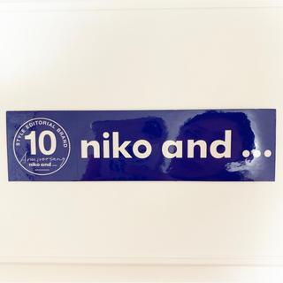 ニコアンド(niko and...)のniko and... 10周年限定ステッカー(シール)