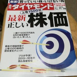 週刊 ダイヤモンド 2015年 11/28号