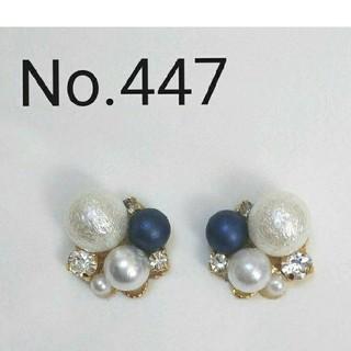 No.447 大人可愛い マットパール ブルー ビジュー イヤリング変更可能