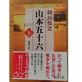 山本五十六(下巻)改版
