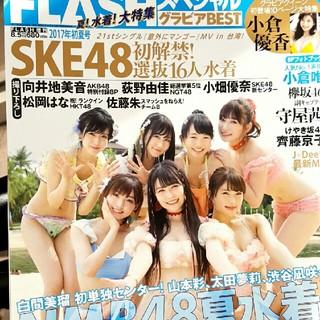 FLASH (フラッシュ) スペシャル グラビアBEST (ベスト) 初夏号 2