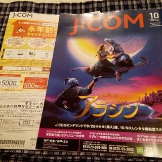J:COMマガジン10月号