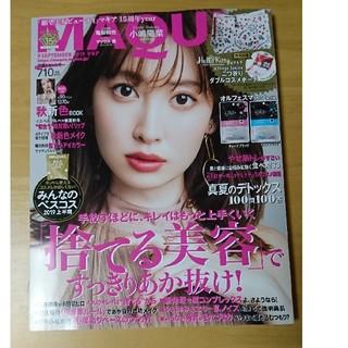 MAQUIA (マキア) 2019年 09月号 雑誌のみ