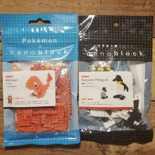 ポケモン(ポケモン)の新品未開封 ナノブロック ヒトカゲ & 皇帝ペンギン 2個セット(模型/プラモデル)