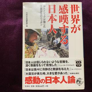 世界が感嘆する日本人 : 海外メディアが報じた大震災後のニッポン