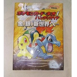 ポケモン(ポケモン)のポケモンカード★ネオ1 ハンディガイド(アート/エンタメ)