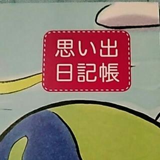 ショウガクカン(小学館)の🆕思い出日記帳(ノート/メモ帳/ふせん)