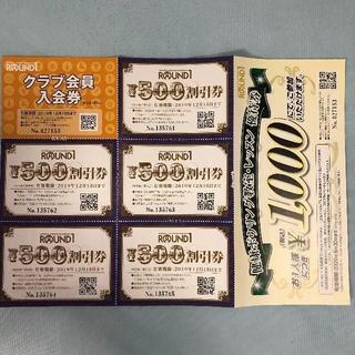 ラウンドワン株主優待券 2500円分 クラブ会員入会券 ボウリング券(ボウリング場)