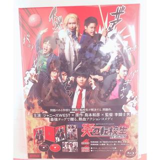 ジャニーズウエスト(ジャニーズWEST)のジャニーズWEST 炎の転校生REBORN DVD(TVドラマ)