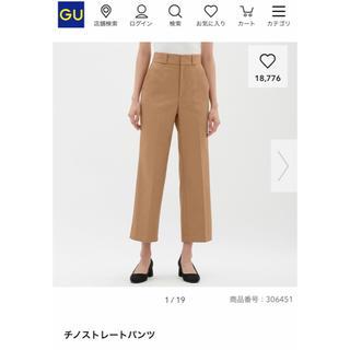 GU - 新品★GU チノストレートパンツ ベージュ L