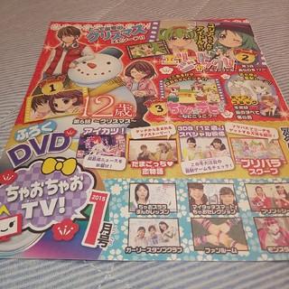 ショウガクカン(小学館)のチャオ2015年1月号付録DVD(その他)