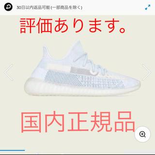 adidas - YEEZY BOOST 350 V2 アディダス イージーブースト 27.5