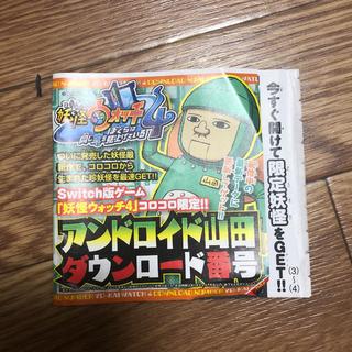 ニンテンドースイッチ(Nintendo Switch)のコロコロ付録(少年漫画)