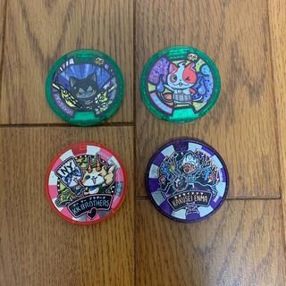 妖怪メダル 4枚セット(キャラクターグッズ)