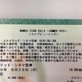 チケット ライビュ A3! エーステ 夏組単独 ライブビューイング(演劇)