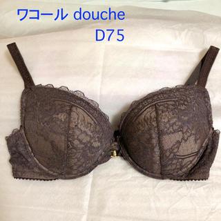 ワコール(Wacoal)のワコール「douche」ブラジャーD75(ブラ)