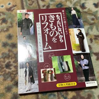 カドカワショテン(角川書店)のもったいないからきものをリフォーム. 型紙付き(その他)