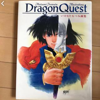 スクウェアエニックス(SQUARE ENIX)の【かいわれ大根さん専用】Dragon Quest : いのまたむつみ画集(イラスト集/原画集)