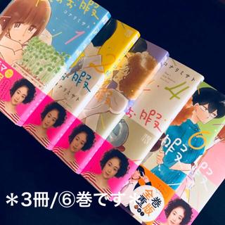 アキタショテン(秋田書店)のpu♡さま専用 凪のお暇 【3冊分/6巻】書店カバー付(女性漫画)
