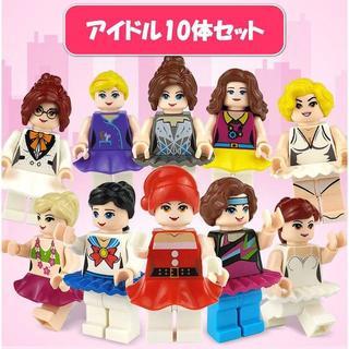 ミニフィグ アイドルセット 10体セット レゴ 互換 ミニフィギュア ブロック
