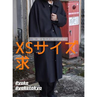 サンシー(SUNSEA)のyoke  tokyo 3way コート XS求(ステンカラーコート)