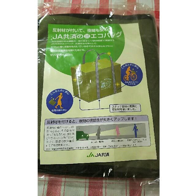 アンパンマン(アンパンマン)の予約品・非売品 JA共済の交通安全エコバッグ レディースのバッグ(エコバッグ)の商品写真