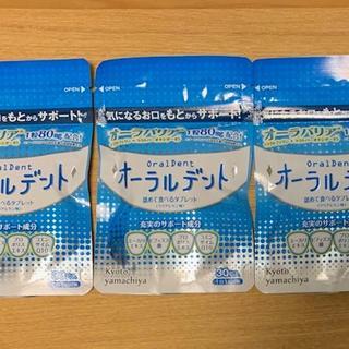 【大幅値下げ】オーラルデント 30粒入 3袋 【新品未開封】(その他)