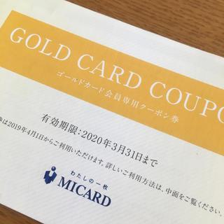 イセタン(伊勢丹)のゴールドカード会員専用クーポン券(白洋舎)(その他)