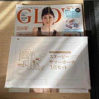 スヌーピー(SNOOPY)のGLOW 9月号 新品(ファッション)