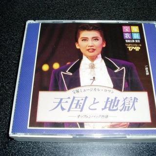 CD「宝塚歌劇 雪組公演/天国と地獄-オッフェンバック物語」2枚組  一路真輝(映画音楽)
