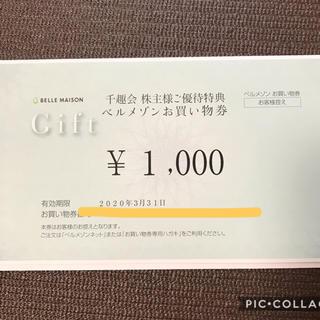 ベルメゾン(ベルメゾン)のgreen様専用 ベルメゾン 株主優待 1000円(ショッピング)
